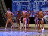 Рождественские Каникулы турнир бодибилдинга и фитнеса